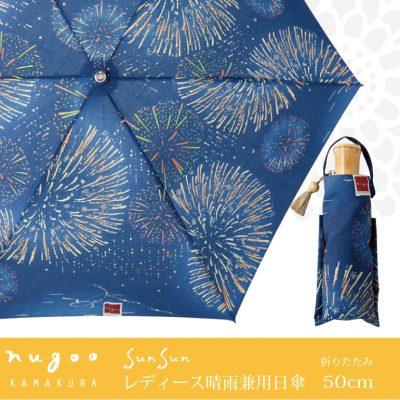 【nugoo】 parasol 晴雨兼用 折りたたみ日傘 江ノ島花火