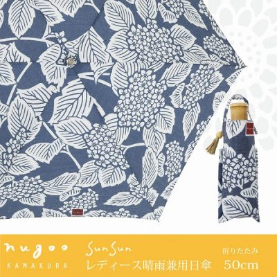 【nugoo】 parasol 晴雨兼用 折りたたみ日傘 あじさい(紺地)