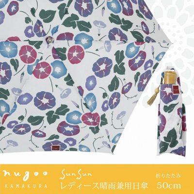 【nugoo】 parasol 晴雨兼用 折りたたみ日傘 あさがお