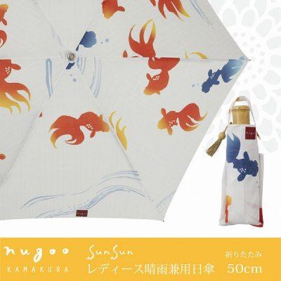 【nugoo】 parasol 晴雨兼用 折りたたみ日傘 流水金魚
