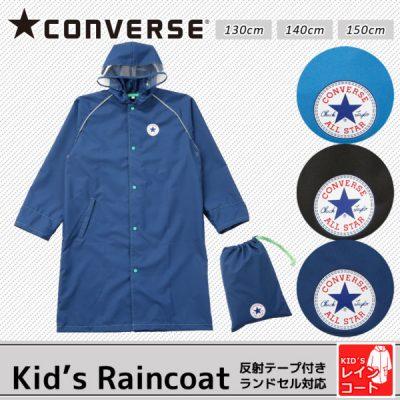 【CONVERSE】コンバース ボーイズ ブランド 無地 レインコート 130~150cm