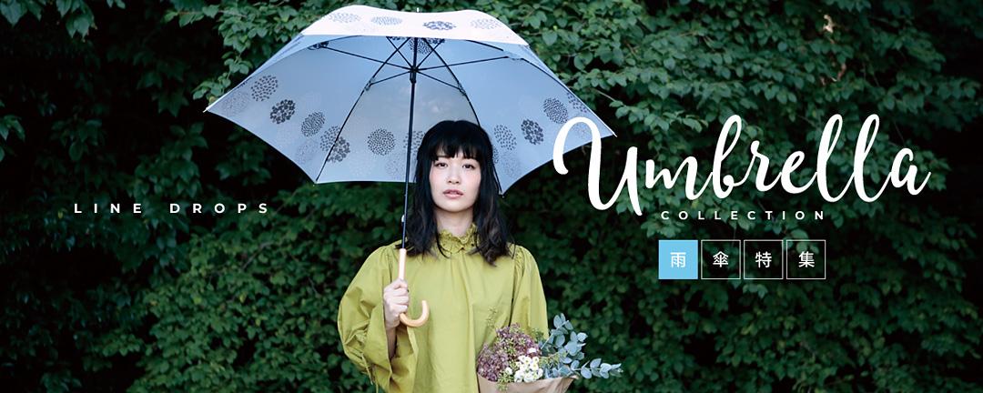 雨傘コレクション
