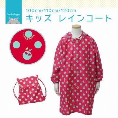 [SALE]【kukka hippo】キッズ レインコート ドット/レッド 100~120cm