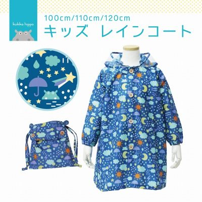[SALE]【kukka hippo】キッズ レインコート お天気 100~120cm
