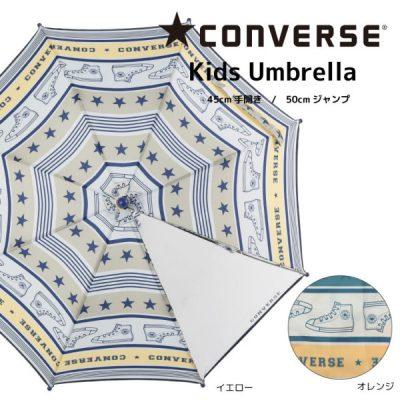 【CONVERSE】キッズ アンブレラ スターボーダー  子供用 45cm/50cm