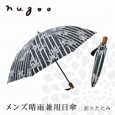 nugoo(拭う)の晴雨兼用折りたたみ日傘【竹】