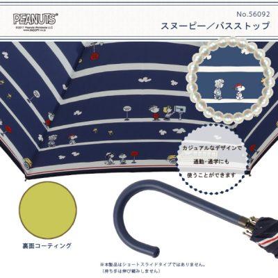 【PEANUTS】キャラクター 晴雨兼用日傘 スヌーピー/バスストップ【One's Plus】
