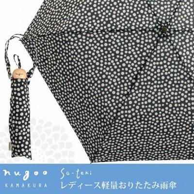 【nugoo】 軽量折りたたみ雨傘 アラレ