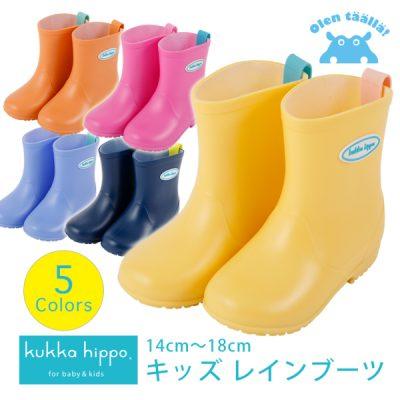 【送料込】【kukka hippo】キッズ レインブーツ 無地 5カラー (14cm/15cm/16cm/17cm/18cm)