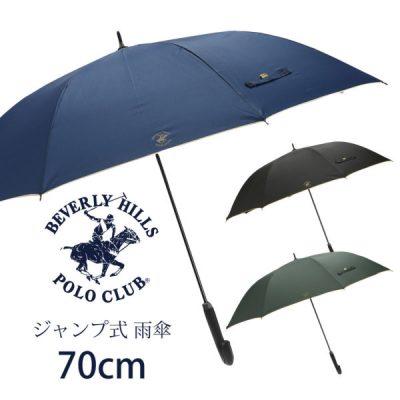 【BHPC】ビバリーヒルズポロクラブ メンズ ブランド 70cm 無地 雨傘