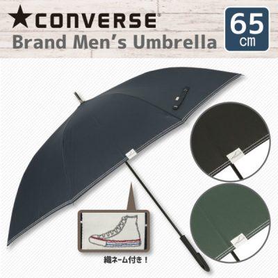 【CONVERSE】コンバース メンズ ブランド 65cm 無地 雨傘