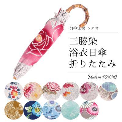 【WAKAO】折りたたみ日傘 41cm 三勝染ゆかた生地使用 純パラソル