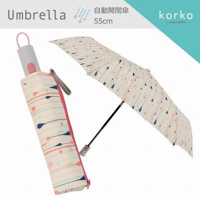 【korko(コルコ)】自動開閉 折りたたみ傘 55cm ドロップス