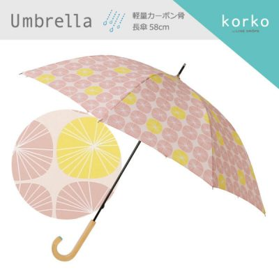 【korko(コルコ)】 軽量カーボン骨雨傘 58cm スターズ
