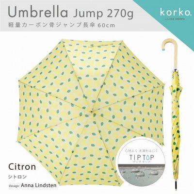 【korko(コルコ)】 軽量カーボン骨ジャンプ式雨傘 60cm シトロン