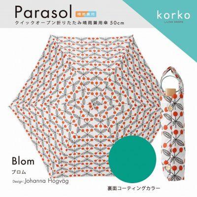 【korko(コルコ)】 クイックオープン 晴雨兼用 折りたたみ日傘 50cm ブロム