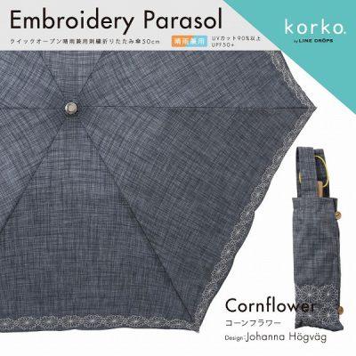 【korko(コルコ)】 クイックオープン晴雨兼用刺繍 折りたたみ日傘 50cm コーンフラワー