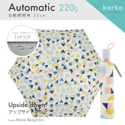 korko(コルコ)の自動開閉折りたたみ雨傘【アップサイドダウン】