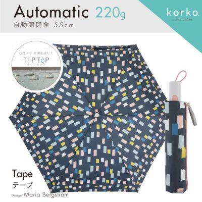 korko(コルコ)の自動開閉折りたたみ雨傘【テープ】