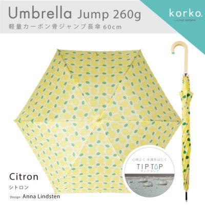 korko(コルコ)の雨傘【シトロン】