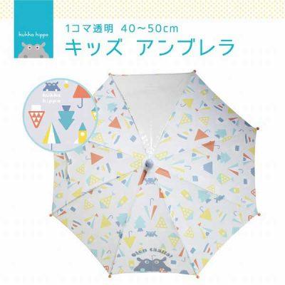 【kukka hippo】キッズ アンブレラ 子供用 サンカク 40cm/45cm/50cm