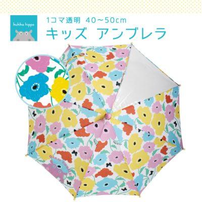 【kukka hippo】キッズ アンブレラ 子供用 ガーデン 40cm/45cm/50cm