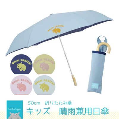 【kukka hippo】キッズ 晴雨兼用 折りたたみ日傘 無地 子供用 50cm