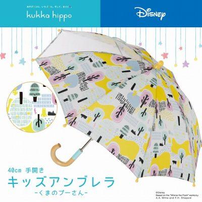 【kukka hippo】【Disney】キッズ アンブレラ 子供用 40cm くまのプーさん