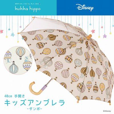 【kukka hippo】【Disney】キッズ アンブレラ 子供用 40cm ダンボ