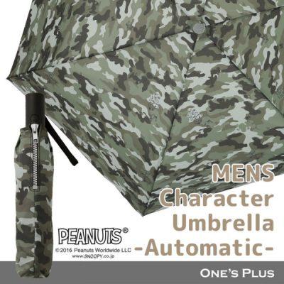 PEANUTS/One'sPlusの折りたたみ自動開閉雨傘【スヌーピー/迷彩】