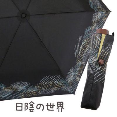 【tenoe(テノエ) CASUAL】レディース 晴雨兼用折りたたみ日傘 50cm 日陰の世界