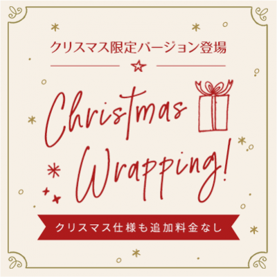 クリスマス限定ギフトラッピング