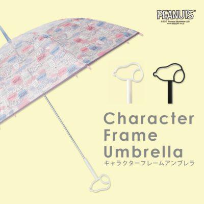 【PEANUTS】キャラクターフレームアンブレラ 60cm 手開き スヌーピー/フキダシポップ