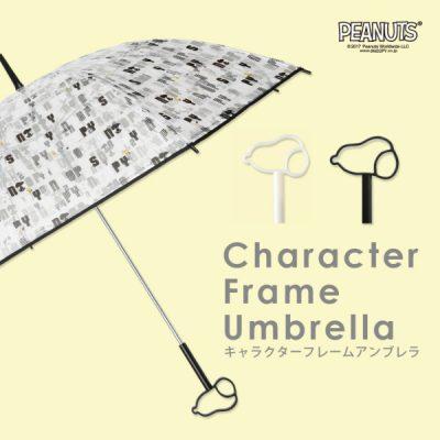 【PEANUTS(ピーナッツ)】キャラクターフレームアンブレラ 60cm 手開き スヌーピー/モノトーンロゴ