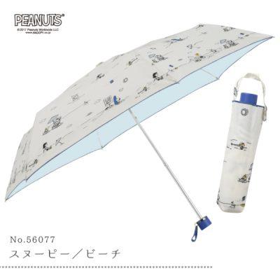 【PEANUTS(ピーナッツ)】キャラクター 晴雨兼用日傘 折りたたみ スヌーピー/ビーチ