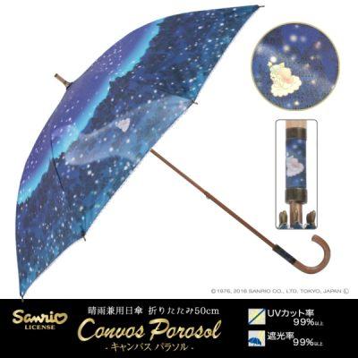 【LINEDROPS】【Sanrio】キャンバスパラソル 日傘 50cm リトルツインスターズ
