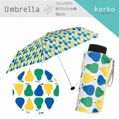 【korko(コルコ)】 コンパクト折りたたみ雨傘 ハッピーペア
