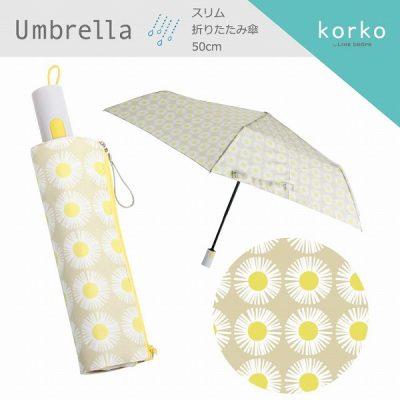 【korko(コルコ)】自動開閉 折りたたみ傘 55cm ミッドサマー
