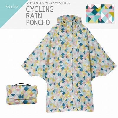 【korko(コルコ)】 レディース サイクリングポンチョ サンカク