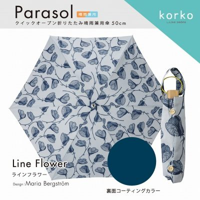 【korko(コルコ)】 クイックオープン 晴雨兼用 折りたたみ日傘 50cm ラインフラワー