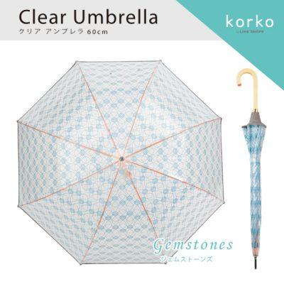 【korko(コルコ)】 クリアアンブレラ プリントビニール傘 60cm ジェムストーンズ