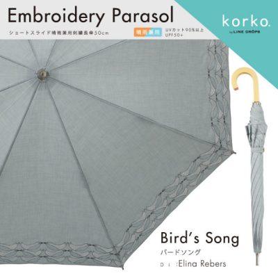 【korko(コルコ)】 ショートスライド晴雨兼用刺繍日傘 50cm バードソング