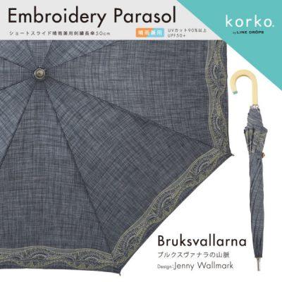 【korko(コルコ)】 ショートスライド晴雨兼用刺繍日傘 50cm ブルクスヴァナラの山脈