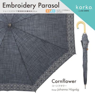 【korko(コルコ)】 ショートスライド晴雨兼用刺繍日傘 50cm コーンフラワー