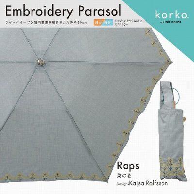 【korko(コルコ)】 クイックオープン晴雨兼用刺繍 折りたたみ日傘 50cm 菜の花