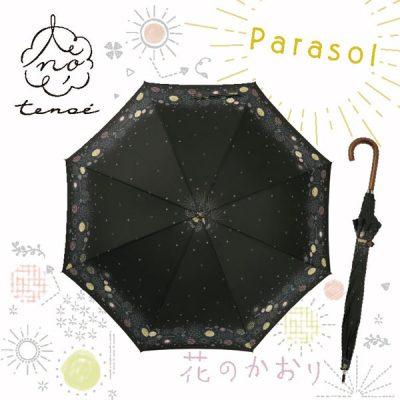 【tenoe(テノエ) CASUAL】レディース 晴雨兼用日傘 50cm 花のかおり
