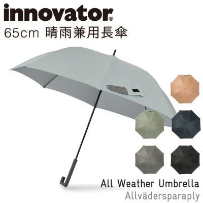 【innovator】ユニセックス・メンズ Aジャンプ式晴雨兼用傘 65cm 男女兼用