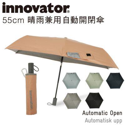 innovatorの晴雨兼用折りたたみ自動開閉日傘【8カラー】