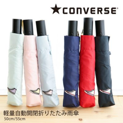 【CONVERSE(コンバース)】レディース ブランド ワンポイント無地 自動開閉式 折りたたみ雨傘 50cm/55cm