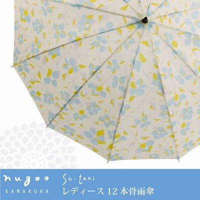 【nugoo】 12本骨雨傘 椿